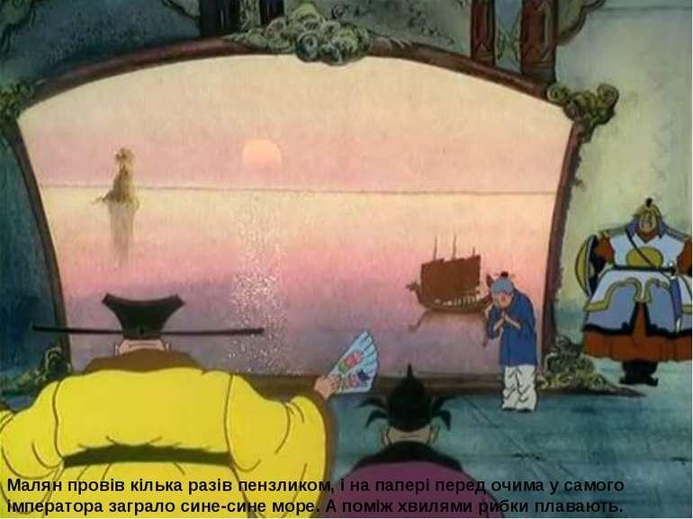 Малян провів кілька разів пензликом, і на папері перед очима у самого імперат...