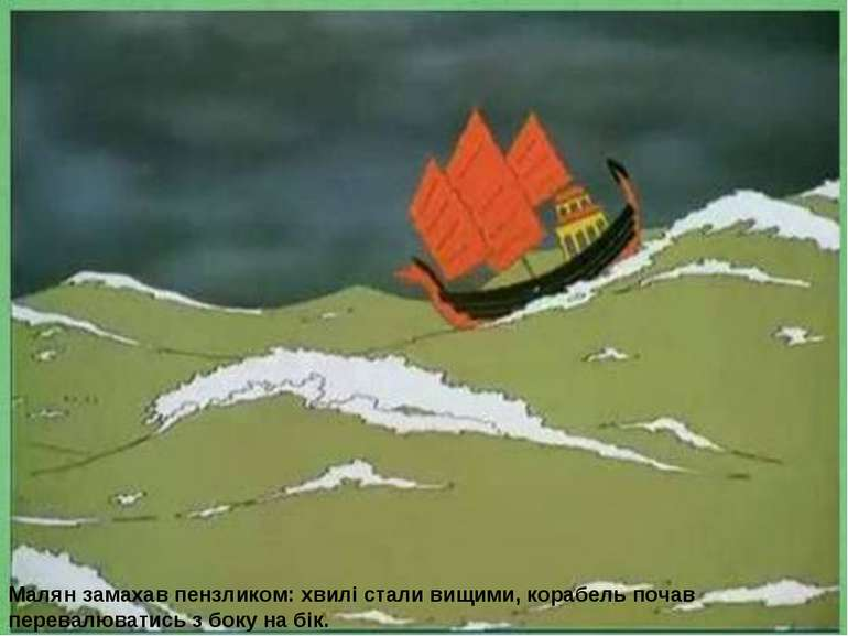 Малян замахав пензликом: хвилі стали вищими, корабель почав перевалюватись з ...