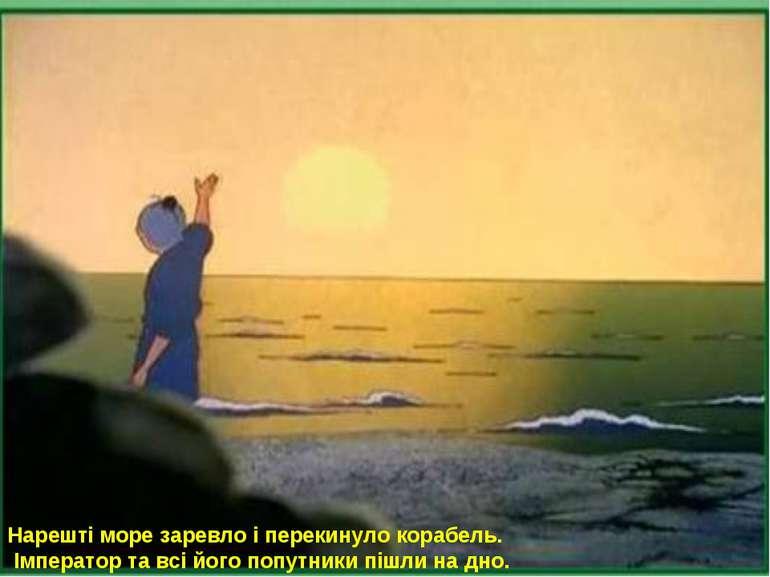 Нарешті море заревло і перекинуло корабель. Імператор та всі його попутники п...