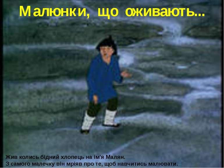Малюнки, що оживають... Жив колись бідний хлопець на ім'я Малян. З самого мал...