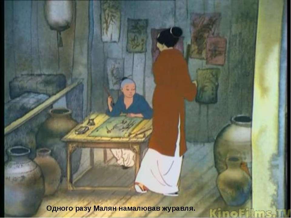 Одного разу Малян намалював журавля.