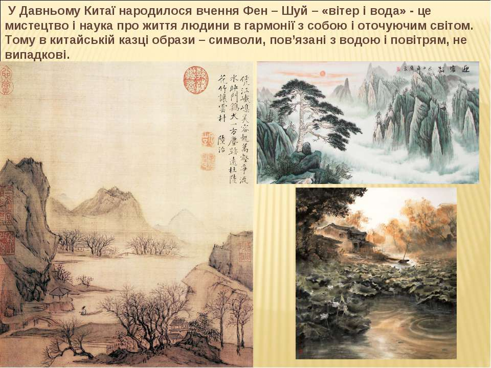 У Давньому Китаї народилося вчення Фен – Шуй – «вітер і вода» - це мистецтво ...