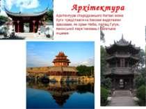 Архітектура Архітектура стародавнього Китаю може бути представлена такими вид...