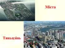 Міста Тяньцзінь