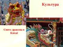 Культура Свято дракона в Китаї