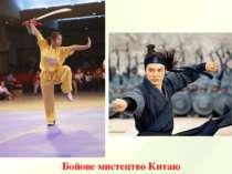 Бойове мистецтво Китаю