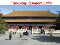 Гробниці династії Мін Гробницы династии Мин