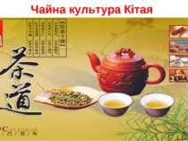 Чайна культура Кітая
