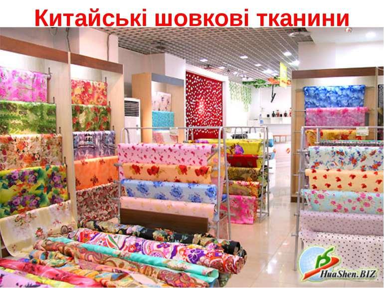 Китайські шовкові тканини