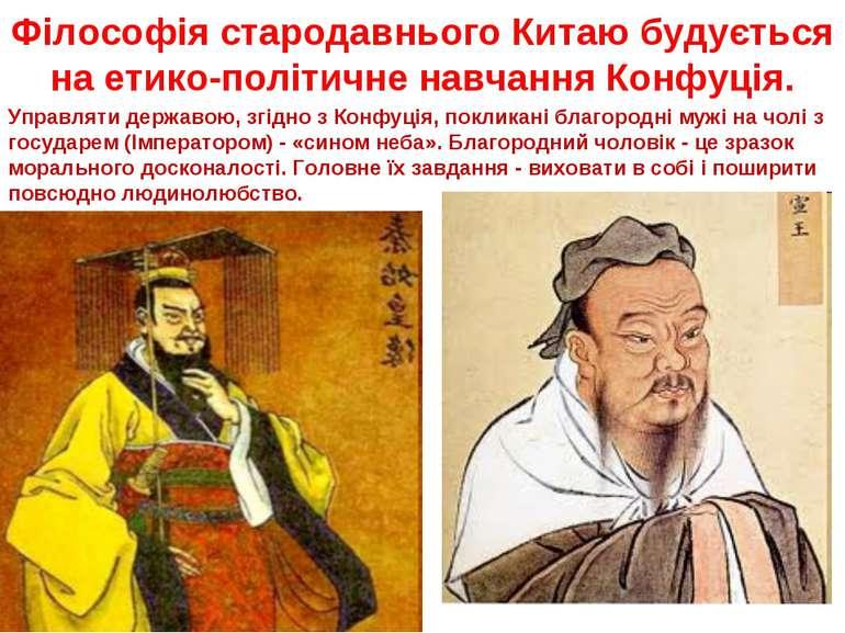Філософія стародавнього Китаю будується на етико-політичне навчання Конфуція....