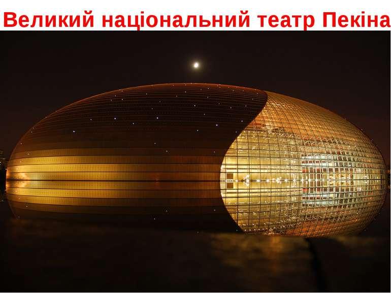 Великий національний театр Пекіна