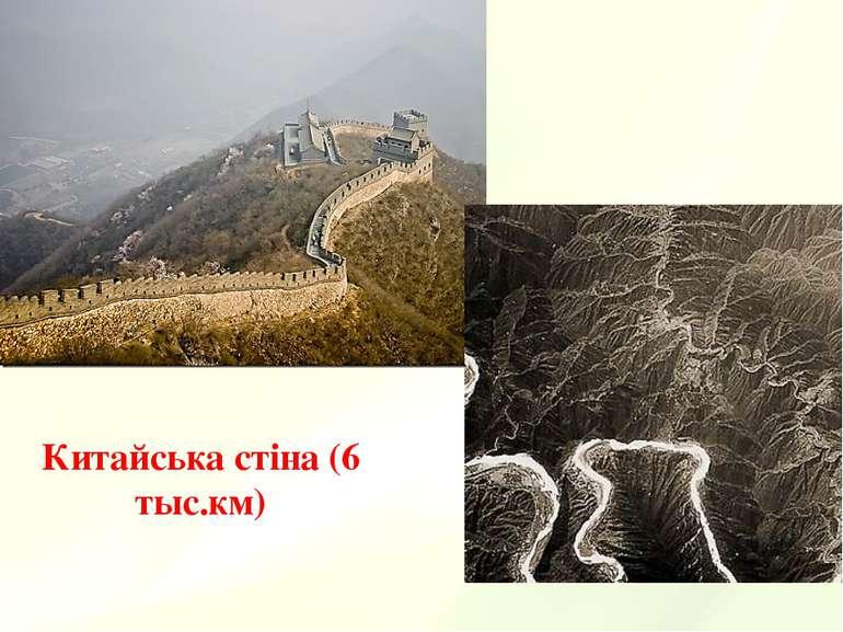 Китайська стіна (6 тыс.км)