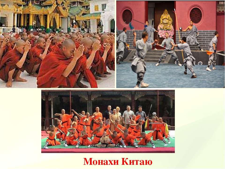 Монахи Китаю