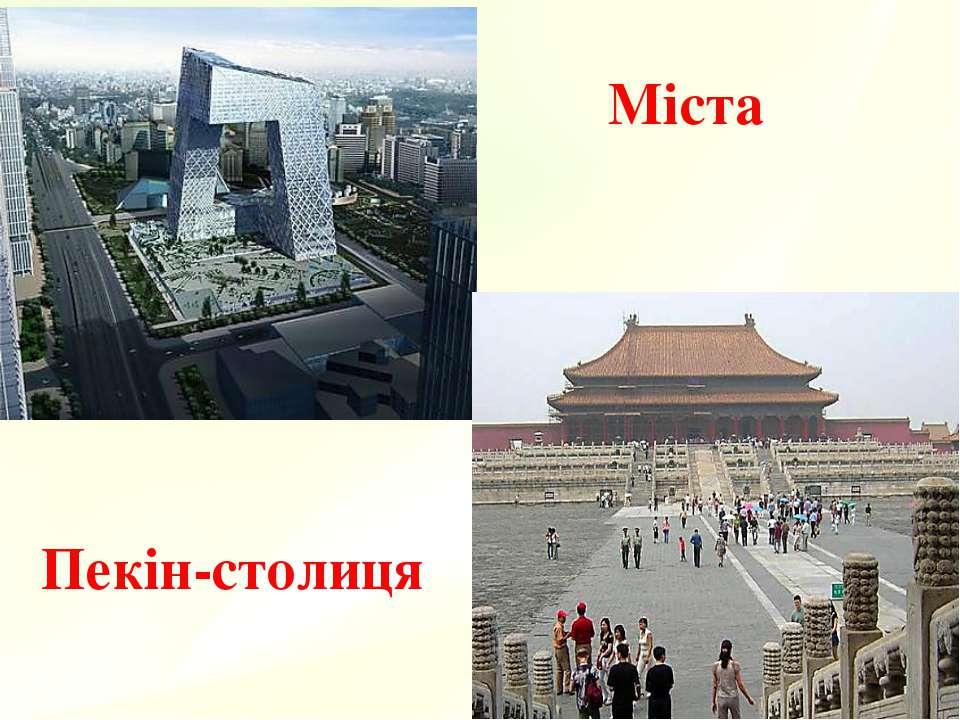 Міста Пекін-столиця