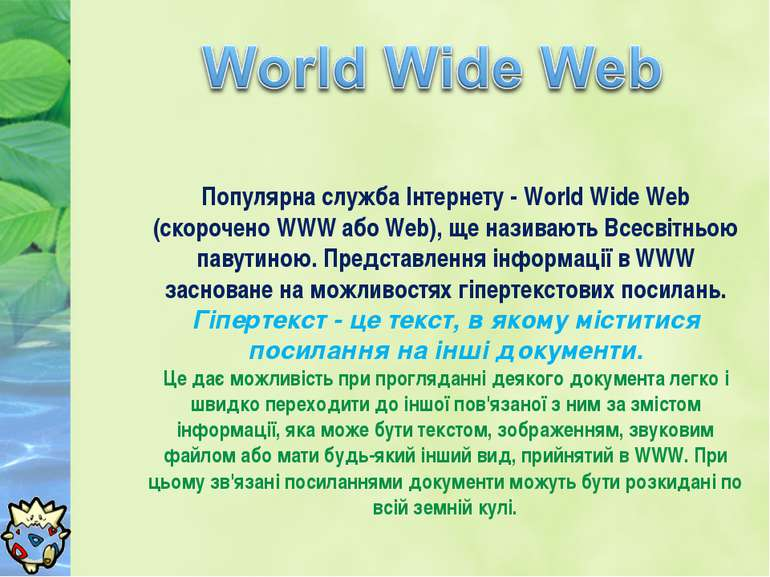 Популярна служба Інтернету - World Wide Web (скорочено WWW або Web), ще назив...