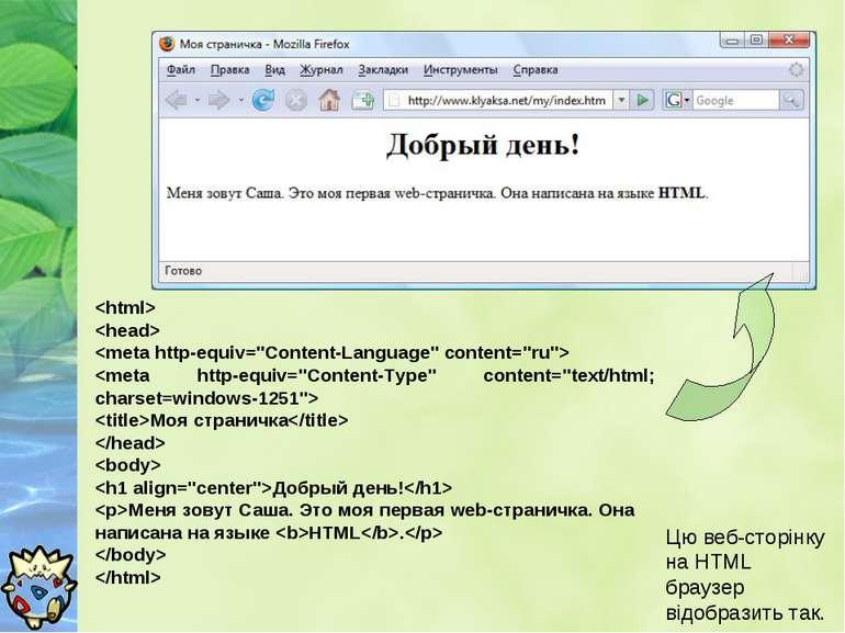 Моя страничка Добрый день! Меня зовут Саша. Это моя первая web-страничка. Она...