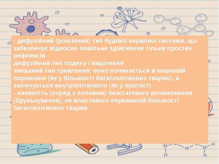 - дифузійний (розсіяний) тип будівлі нервової системи, що забезпечує відносно...