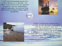 Попри те, що капітани танкерів знають наслідки, до яких призводить відмивання...