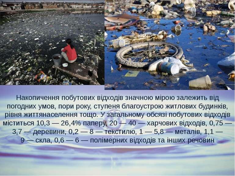 Накопичення побутових відходів значною мірою залежить від погодних умов, пори...