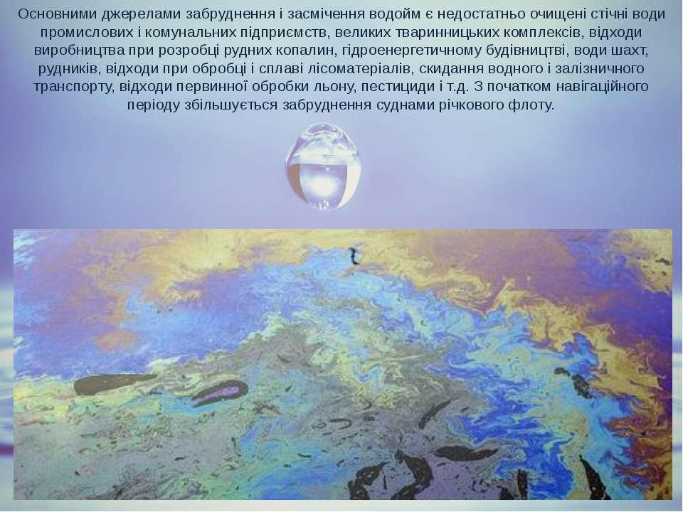 Основними джерелами забруднення і засмічення водойм є недостатньо очищені сті...