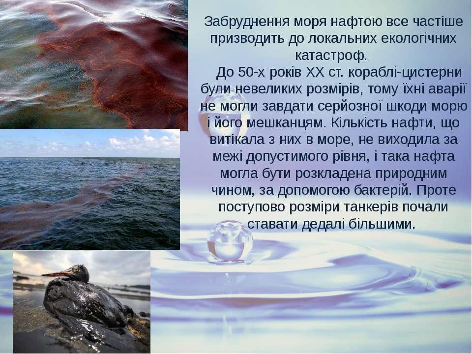Забруднення моря нафтою все частіше призводить до локальних екологічних катас...