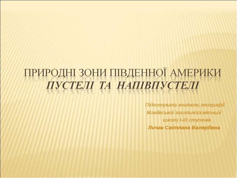 Підготувала вчитель географії Макіївської загальноосвітньої школи І-ІІІ ступе...