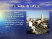 Сан- Хосе (Каліфорнія) Назва цього технополісу походить від використання крем...