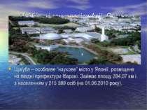 """Найбільші технополіси Азії. Японія Цукуба – особливе """"наукове"""" місто у Японії..."""