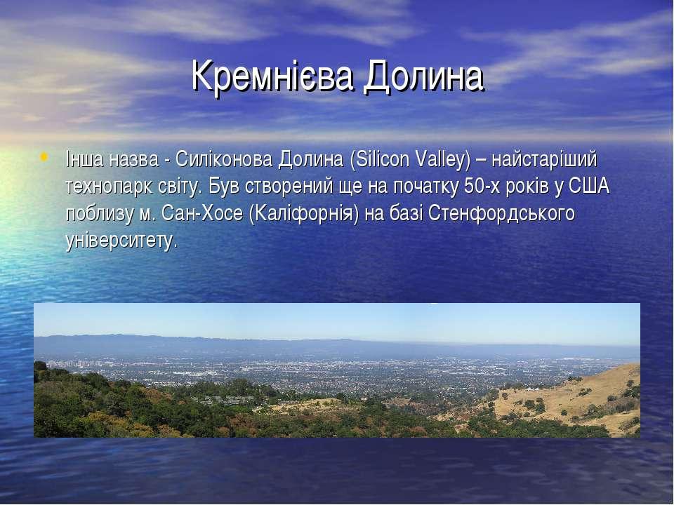 Кремнієва Долина Інша назва - Силіконова Долина (Silicon Valley) – найстаріши...