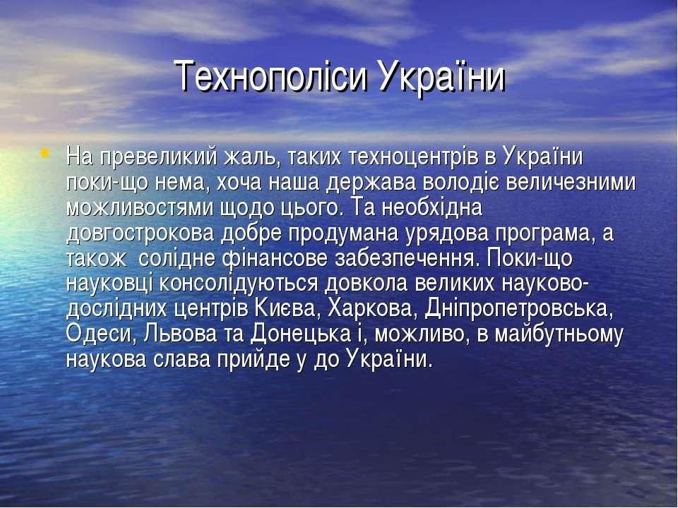 Технополіси України На превеликий жаль, таких техноцентрів в України поки-що ...