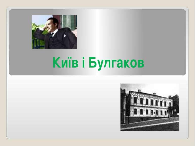 Київ і Булгаков