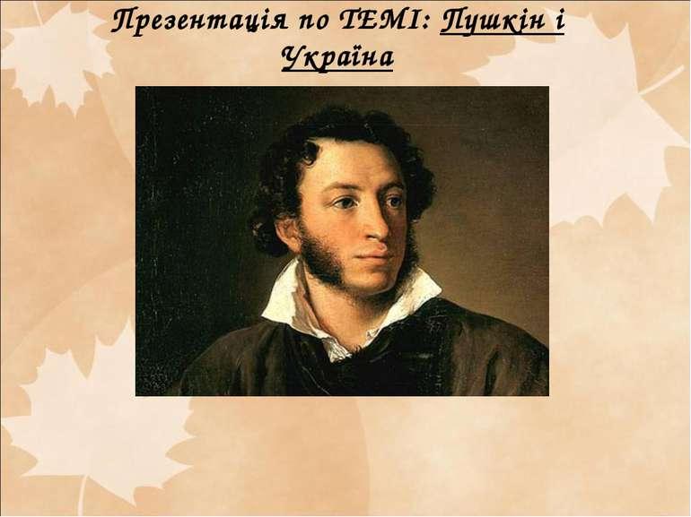 Презентація по ТЕМІ: Пушкін і Україна