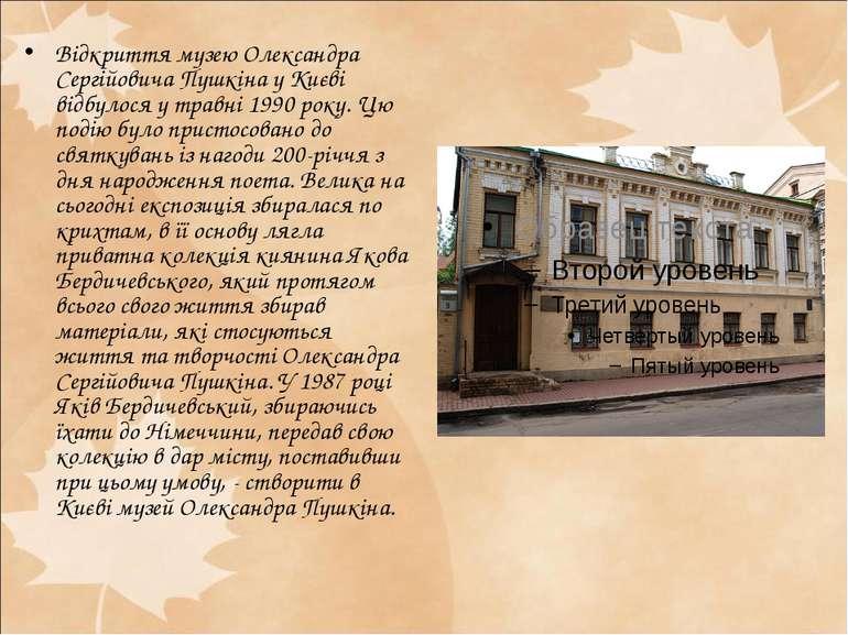 Відкриття музею Олександра Сергійовича Пушкіна у Києві відбулося у травні 199...