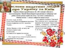 Україна здавна приваблювала до себе митців світового письменництва. Нашій бат...