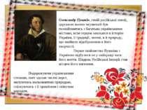 Олександр Пушкін, геній російської поезії, царською волею змушений був познай...