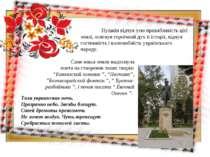 Пушкін відчув усю привабливість цієї землі, осягнув героїчний дух її історії,...