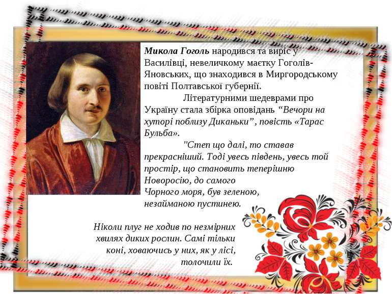 Микола Гоголь народився та виріс у Василівці, невеличкому маєтку Гоголів-Янов...