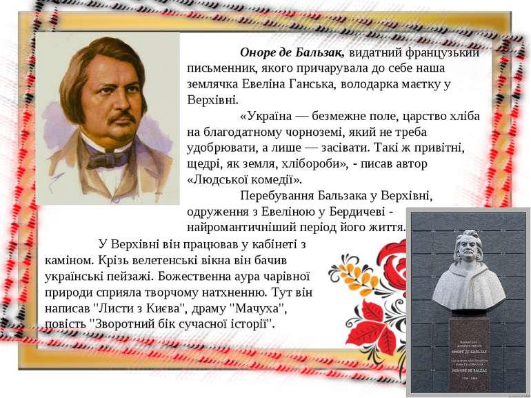 Оноре де Бальзак, видатний французький письменник, якого причарувала до себе ...