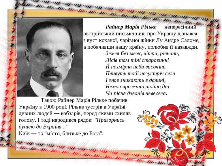 Райнер Марія Рільке — непересічний австрійський письменник, про Україну дізна...