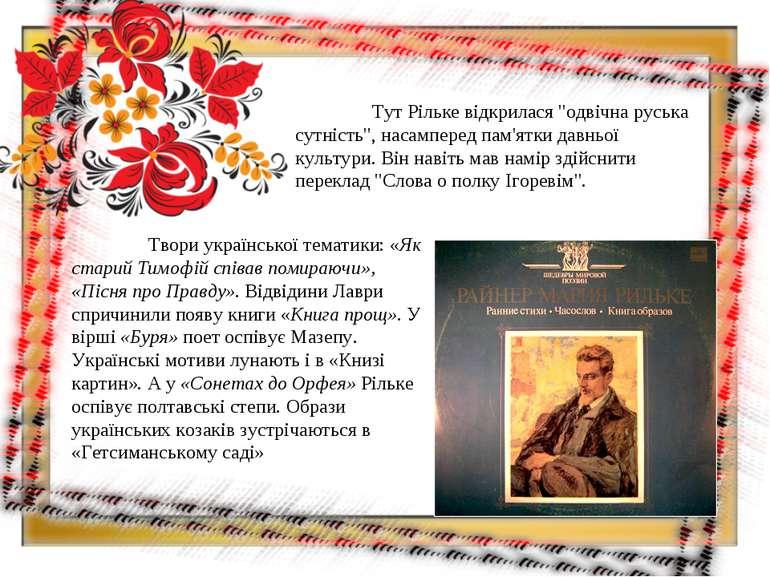 """Тут Рільке відкрилася """"одвічна руська сутність"""", насамперед пам'ятки давньої ..."""