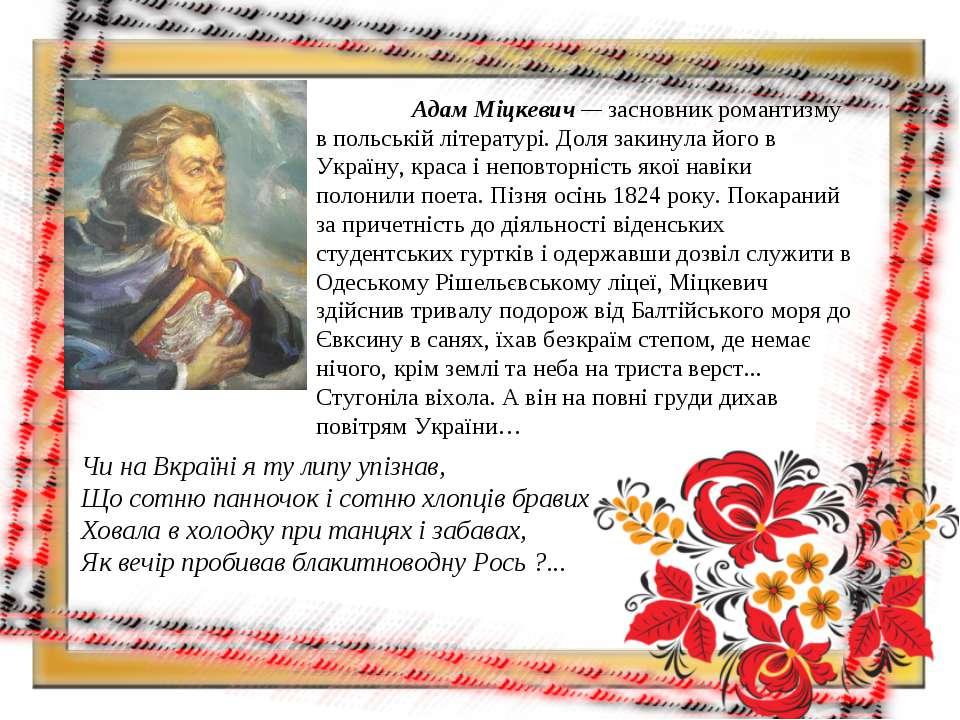 Адам Міцкевич — засновник романтизму в польській літературі. Доля закинула йо...