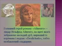 Головний герой роману «Айвенго» – лицар Вільфрід Айвенго, на щиті якого зобра...