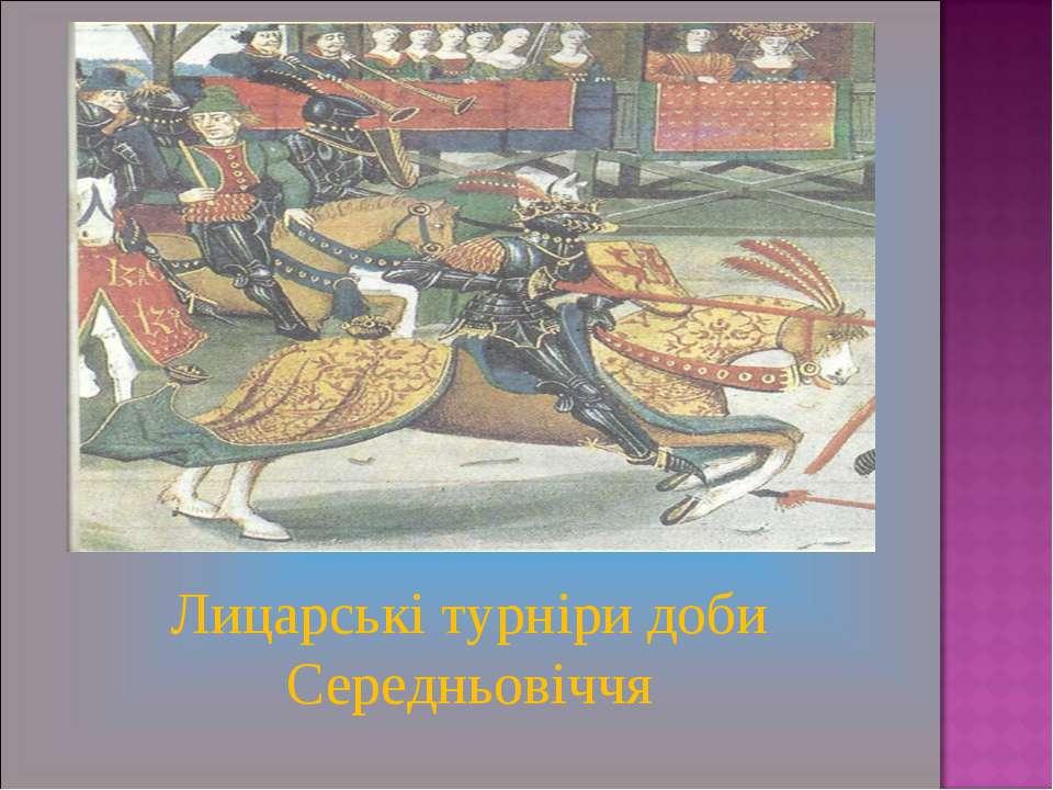 Лицарські турніри доби Середньовіччя
