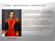 С.Болівар – лідер національно – визвольного руху Сімон Болівар «Визволитель» ...