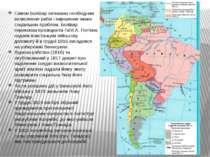 Симон Болівар визнавав необхідним визволення рабів і вирішення інших соціальн...