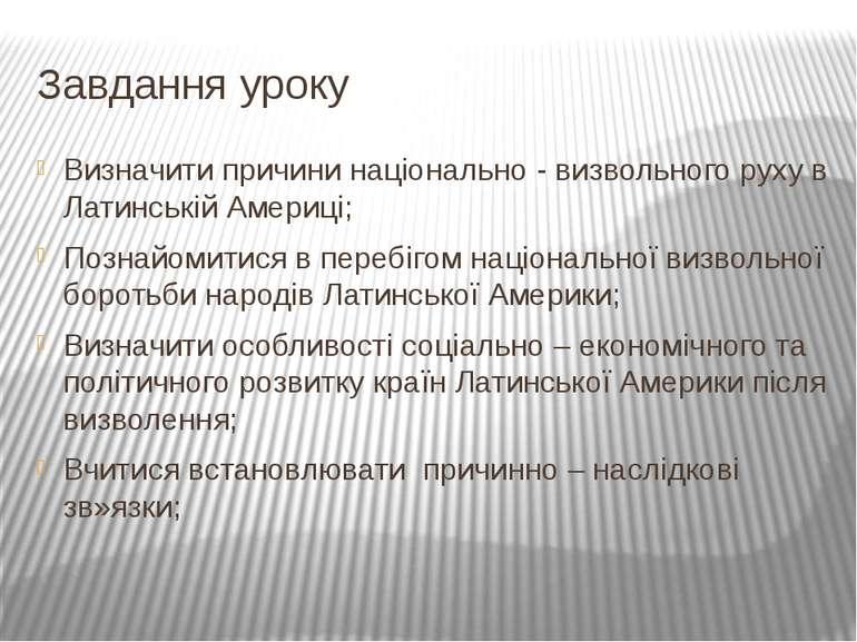 Завдання уроку Визначити причини національно - визвольного руху в Латинській ...