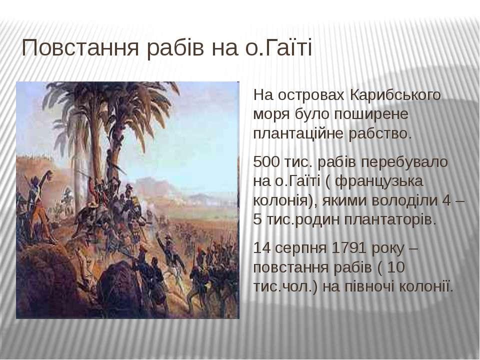 Повстання рабів на о.Гаїті На островах Карибського моря було поширене плантац...
