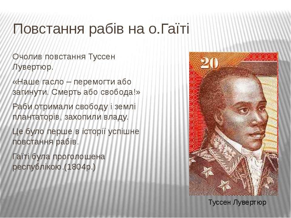 Повстання рабів на о.Гаїті Очолив повстання Туссен Лувертюр. «Наше гасло – пе...