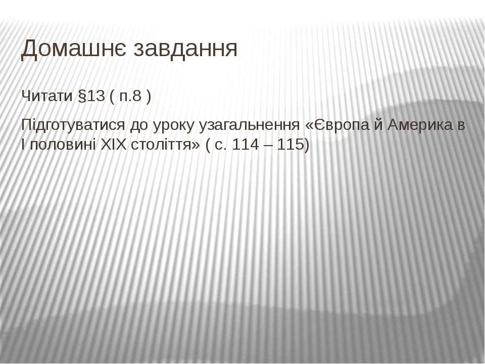 Домашнє завдання Читати §13 ( п.8 ) Підготуватися до уроку узагальнення «Євро...