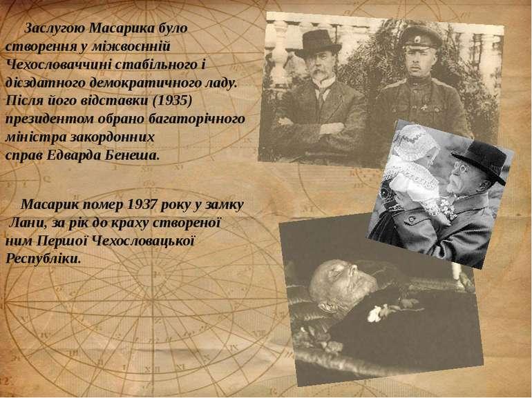 Заслугою Масарика було створення у міжвоєнній Чехословаччині стабільного і ді...